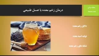 درمان زخم معده با عسل طبیعی (عسل آهوتا)