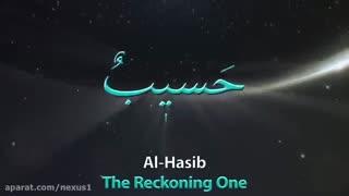 اسماء الحسنی ( 99 نام نیک پروردگار )
