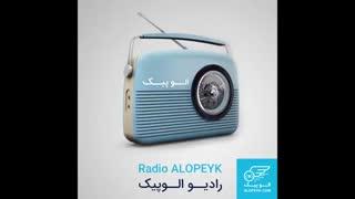 مصاحبه مدیرعامل الوپیک با رادیو تهران