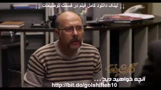mp4.ir - دانلود رایگان قسمت دهم 10 سریال گلشیفته ( قسمت 10 گلشیفته ) - نماشا