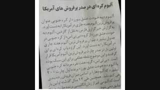 وقتی که همه جا حرف از موفقیت  بی تی اس باشه ... حتی توی روزنامه ایرانی