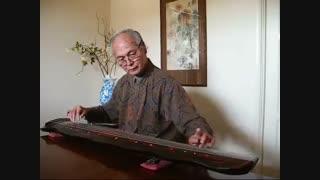 گوچین چینی (جزئ بهترین آلات موسیقی عرفانی جهان) استادPui Yuen - صدای رودخانه