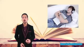 چگونه مطالعه کنیم؟ (قسمت چهارم)