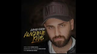 آهنگ جدید و زیبای احمد صفایی به نام علاقه خاص