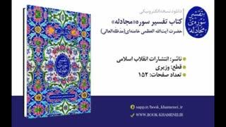 همزمان با ایام ماه مبارک رمضان نسخهالکترونیکی رایگان کتاب «تفسیر سورهی مجادله» منتشر شد
