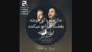 آهنگ پیشواز آرش و مسیح (Arash Ap - Masih) ماه عسل