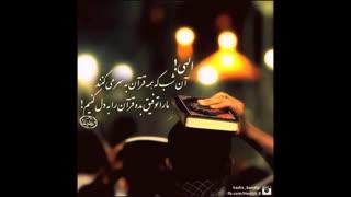 میثم مطیعی - دعای جوشن کبیر