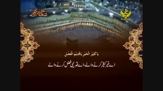 دعای جوشن کبیر - همراه با متن فارسی و عربی