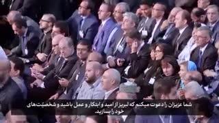 ببینید| رهبرانقلاب خطاب به جوانان عرب چه گفتند؟!