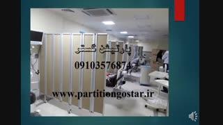 پاروان چرخ دار  بیمارستانی-پارتیشن گستر02122891317-09103576874