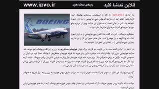 بوئینگ : هیچ هواپیمایی را به ایران تحویل نمی دهیم