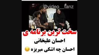 تنها برنامه ای که اشک احسان علیخانی رو هم در آورد در ماه عسل97
