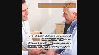 چگونه با پزشک رو در رو شویم