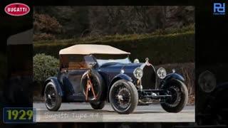 خودروی بوگاتی از سال 1901 تا 2018 /Bugatti