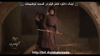 قسمت آخر فصل 3 شهرزاد | دانلود قسمت 16 فصل سوم شهرزاد | Full HD - تماشا