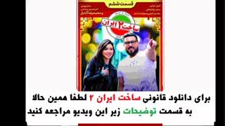 فصل دوم سریال ساخت ایران    دانلود سریال ساخت ایران  2