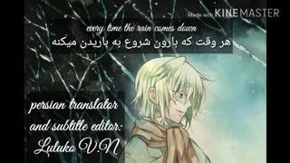 آهنگ every time the rain comes down از anna blue با زیرنویس فارسی