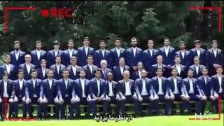 دیرین دیرین - موزیک ویدیو جام جهانی تیم ملی خیلی خوبه!!