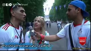 خواستگاری مرد ایرانی در بین دو نیمه بازی ایران و مراکش