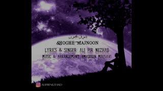 آهنگ جدید و زیبای علی پیرنژاد به نام شوق مجنون
