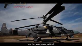 هلیکوپتر کا-52 الیگیتور، توپخانه پرنده