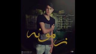 آهنگ جدید و زیبای محمد یکانی به نام زمونه