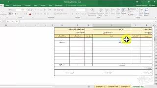اموزش سند حسابداری خرید و فروش (بخش اول)