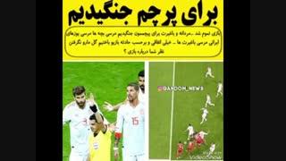 واکنش جالب بازیگران و هنرمندان به باخت ایران مقابل اسپانیا...از دست ندید ویدیو قشنگی شده!