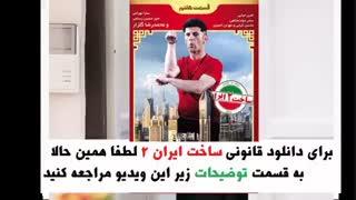 قسمت هفتم سریال ساخت ایران دو   قسمت7 دانلود کامل ساخت ایران 2 - نماشا