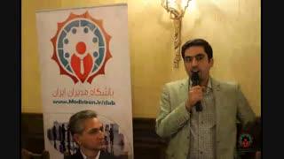سخنرانی جناب آقای هادی نیلی در مورد ایده های کسب و کار