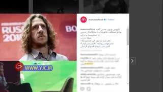 ماجرای عدم حضور پویول در برنامه فردوسی پور از زبان مدیر برنامهاش در ایران