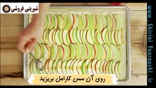 آموزش پخت تارت سیب کاراملی-دوبله فارسی