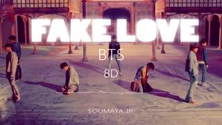 آهنگ Fake Love از BTS ورژن هشت بعدی