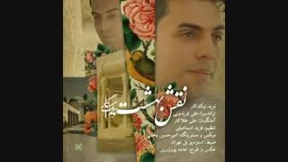 آهنگ سنتی : شهر گل و سرو ناز شیراز