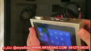 دیاگ ساینا افزار البرز مدل X6000 PAD