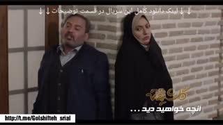 سریال گلشیفته فصل1 قسمت13 | دانلود قسمت سیزدهم سریال گلشیفته نماشا سیزده ۱۳