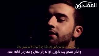 تلاوت دلنشین    از سوره طه   زیرنویس و ترجمه فارسی