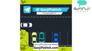 آموزش روش صحیح پارک خودرو در پارکینگ های عمومی-گنجی پخش