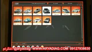 دیاگ ساینا افزار البرز مدل XI320 لمسی 10 اینچی