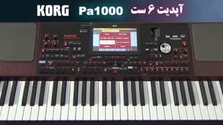 آپدیت ششم ریتم های جدید KORG Pa1000