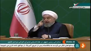 سخنرانی حسن روحانی در نشست هم اندیشی مدیران ارشد دولت