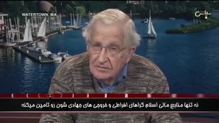 چامسکی - عربستان، منشا تروریسم اسلامی