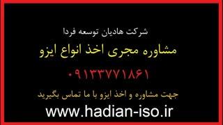 استاندارد ایزو 9001 ISO