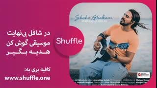 آهنگ جدید امیر عباس گلاب به نام شاه قلبم