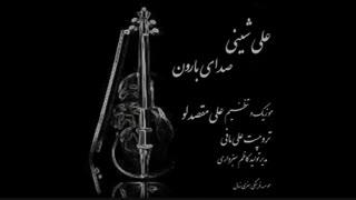 آهنگ جدید و زیبای علی شینی به نام صدای بارون