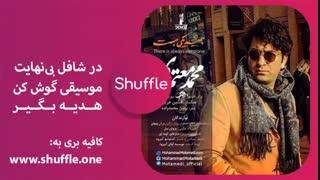 آهنگ جدید محمد معتمدی به نام همیشه یکی هست
