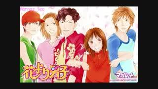 آهنگ آغازین انیمه ((Hana Yori Dango-پسران برتر از گل)) به اسم An Ordinary Sunday