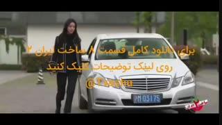 قسمت 8 ساخت ایران 2 (قسمت هشتم فصل دوم)(دانلود کامل و آنلاین) - نماشا HD 1080