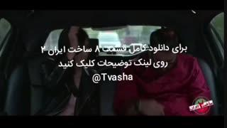 دانلود قسمت هشتم ساخت ایران 2 فصل دوم با کیفیت 1080p