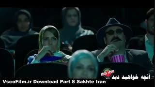 ( قسمت هشتم 8 ) ( ساخت ایران 2 ) ( دانلود مستقیم ) ( کیفیت 1080 HQ )
